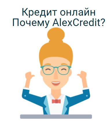 Получить деньги в AlexCredit