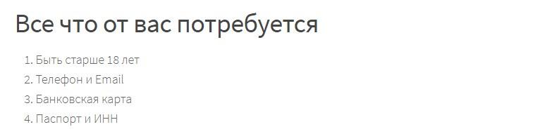 Деньги в Украине быстро