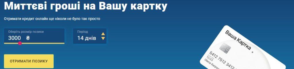онлайн кредит на вашу карту
