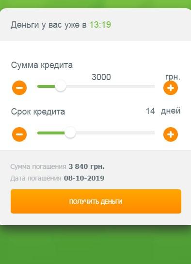 деньги онлайн