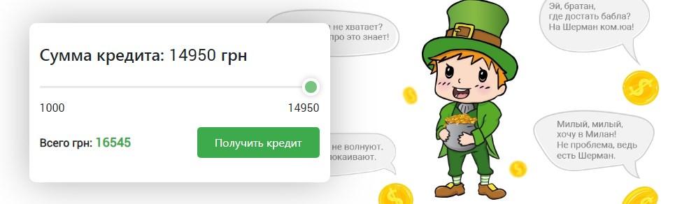 доступный кредит