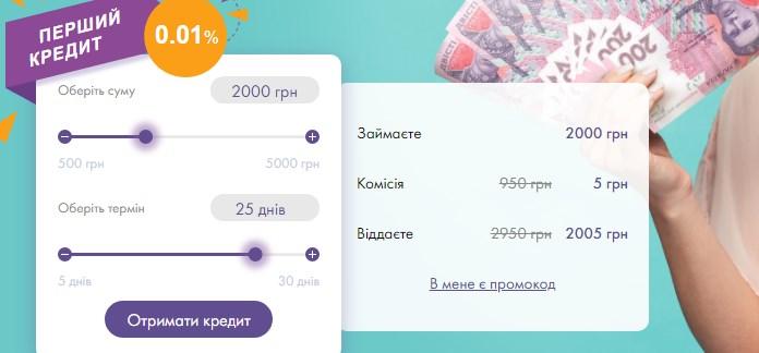 деньги в Украине онлайн