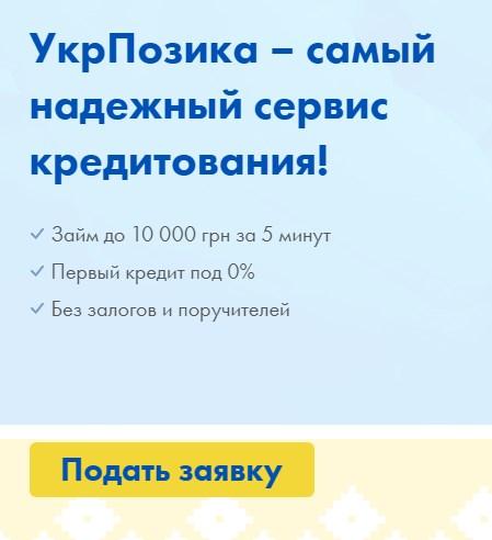 надежный украинский сервис кредитования