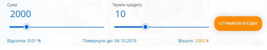 компания кредитор в Украине