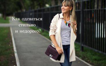 советы как одеваться недорого и стильно