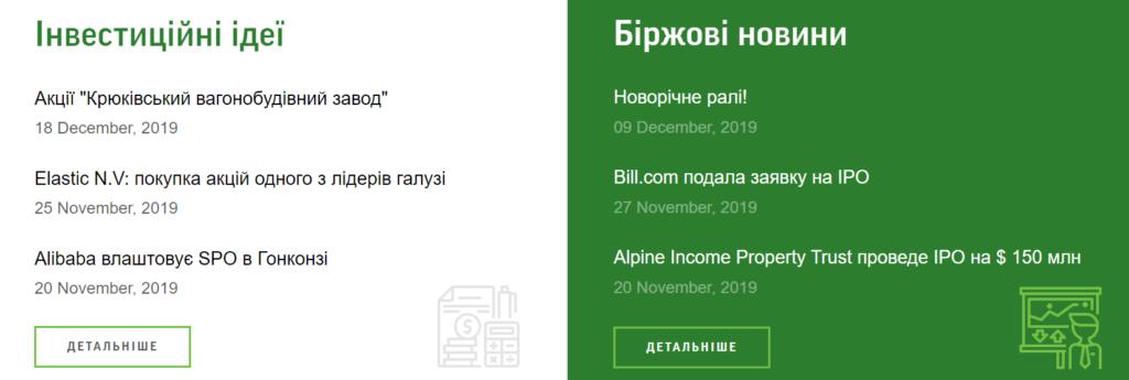 Компания Freedom Finance: основные задачи и услуги
