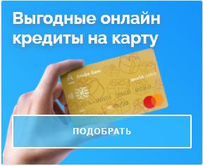 Оформить кредит в Украине с прозрачными условиями