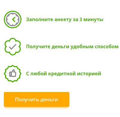 Свободные деньги: подбор онлайн-займа