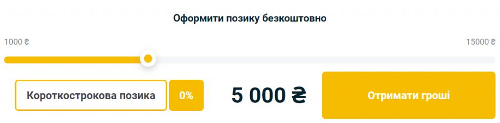 Получить кредит онлайн за 15 минут через Pitypay