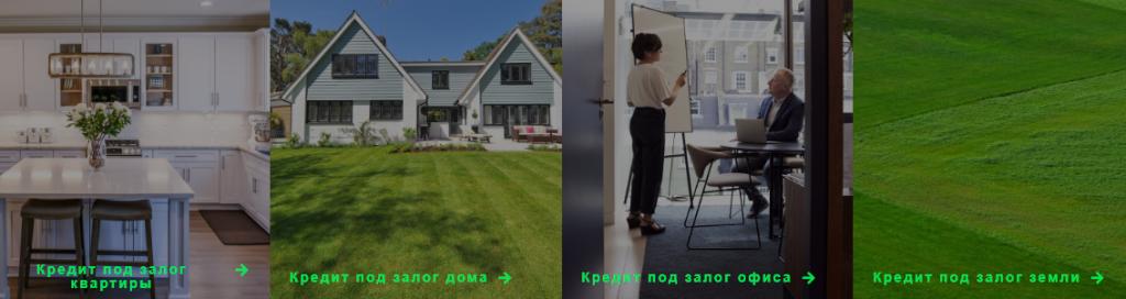Кредит на любые цели под залог недвижимости в ProstoMoney