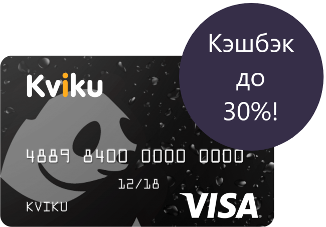 Узнайте как оформить кредитную онлайн-карту Квику