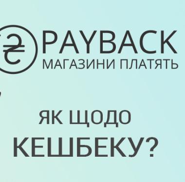 Программа лояльности в PayBack.ua