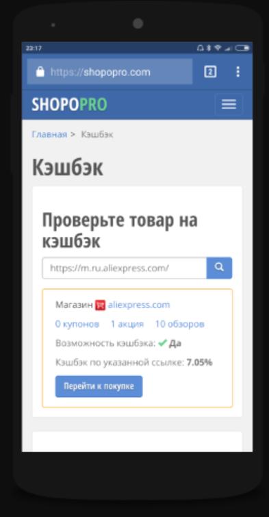 Онлайн-покупка через ShopoPro
