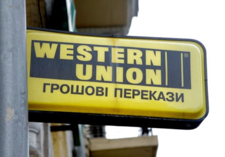 Western Union: перевод средств