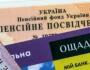 Электронное пенсионное удостоверение