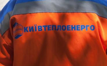 Подписывать ли договор с Киевтеплоэнерго